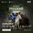 На фестивале национальных видов спорта «Русский мир» пройдет турнир по кок-бору