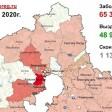 В 27 округах Подмосковья не выявили ни одного случая заражения коронавирусом