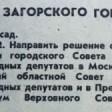 Возвращение исторического названия городу Сергиев Посад