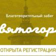 """Благотворительный забег """"Святогорье"""" на Гремячем ключе: регистрация открыта"""