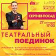 Импровизационный баттл пройдёт 27 сентября на сцене ОДЦ «Октябрь»