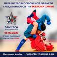 Сергиевопосадские спортсмены привезли награды юниорского первенства по самбо