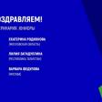 Десятиклассница из Сергиева Посада стала лучшим ветеринаром-юниором России