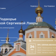 Появился официальный сайт Московского Подворья Троице-Сергиевой Лавры
