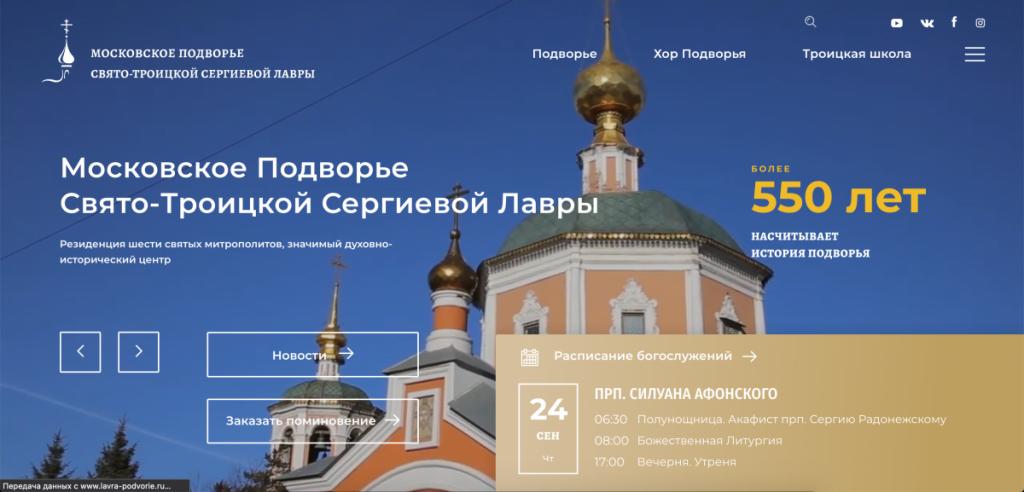 Snimok-ekrana-2020_09_24-v-20.51.54