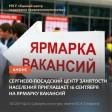 Работодатели Сергиево-Посадского округа соберутся на ярмарку вакансий в ДК им. Ю.А. Гагарина