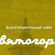 Благотворительный забег «Святогорье» пройдет в Сергиево‑Посадском округе 20 сентября