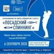 """Экорыбалка-соревнование """"Посадский спиннинг"""" пройдёт 6 сентября"""