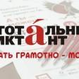17 октября во всём мире пройдёт «Тотальный диктант-2020»@totaldict.ru