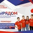 Волонтёры Подмосковья окажут адресную помощь по вашей заявке