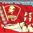 29 октября — День рождения Комсомола