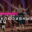 Уникальный обучающий онлайн-курс «Инклюзивный танец от А до Я»!