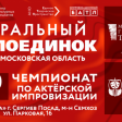 19 октября Сергиев Посад принимает эстафету Чемпионата по актёрской импровизации