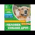 Человек собаке друг – 4 октября на Скитских прудах