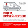Станция скорой помощи приглашает врачей и фельдшеров