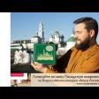 Посадская коврижка участвует в конкурсе «Вкусы России»