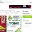 Пропуск в Сергиев Посад выставили на продажу за полмиллиона