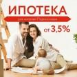 Для Сергиевопосавдцев продолжает работать программа «Семейная ипотека»
