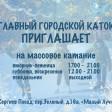 Главный городской каток Сергиева Посада открывается!