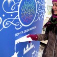 В парке «Скитские пруды» начала работу «Почта Деда Мороза»
