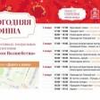 Афиша новогодних мероприятий в Сергиевом Посаде