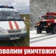 Чиновники области хотят сократить пожарных и убрать спасателей