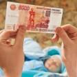 О новой разовой выплате 5 000 рублей семьям с детьми до 8 лет