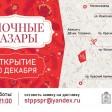 20 декабря в Сергиевом Посаде откроются ёлочные базары