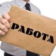 В городском центре занятости рассказали о вакансиях в Сергиево-Посадском городском округе