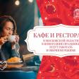 Кафе и рестораны в новогодние праздники будут работать в обычном режиме
