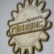 ЦМИТ «Генезис» стал лауреатом конкурса поддержки центров молодежного инновационного творчества