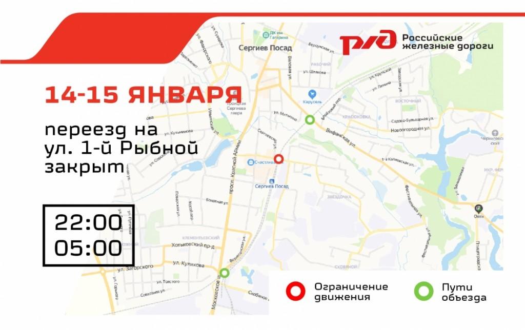 _- ограничение движения 14-15.01.21_0