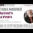 Виктор Багров приглашает на юбилейную выставку