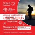 Фестиваль зимней рыбалки «Мормышка» пройдет 21 февраля в парке «Скитские пруды