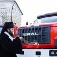 Наместник Троице-Сергиевой Лавры епископ Фома освятил новую пожарную технику
