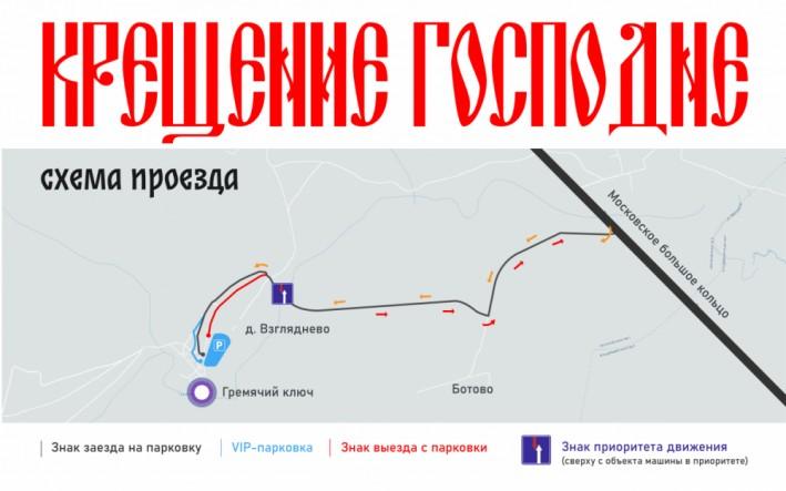 Схема проезда к Гремячему ключу вечером 18 и ночью 19 января 2021 года