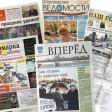 Газета «Вперёд» – демократии оплот