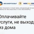 С 1 февраля в городском округе Сергиев Посад изменился порядок оплаты жилищно-коммунальных услуг