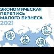 Малый и средний бизнес Сергиево-Посадского округа участвует в экономической переписи