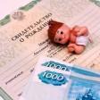 Как изменилось пособие при рождении ребёнка с 1 февраля 2021 года ⠀