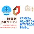 Служба одного окна МУП «Водоканал» откроется вофисах МФЦ