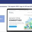 Сергиевопосадцы смогут выбрать территории для благоустройства через новую онлайн-платформу