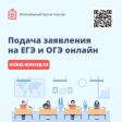 Подача заявления на ЕГЭ и ОГЭ в Подмосковье переведена в электронный вид