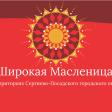Масленицу в Сергиево-Посадском округе будут отмечать три дня