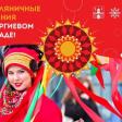 Масленица 2021: Афиша и программа мероприятий