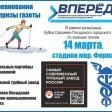 Гонка на призы газеты «Вперёд» пройдёт 14 марта на стадионе Фермы