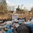 «Фантомный» мусор