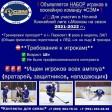 Хоккейный Клуб «СЭМ» проводит набор игроков в команду