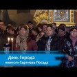 Сегодня в Сергиевом Посаде прощались с игуменом Андроником (Трубачёвым)