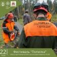 22 апреля пройдет фестиваль «Попилка» в парке «Скитские пруды»